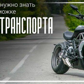 Растаможка мотоциклов