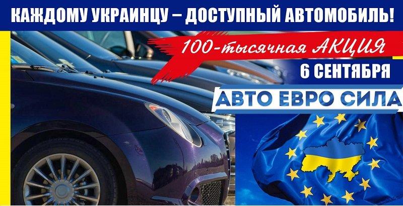 evro-nomera-ili-dostupnaja-rastamozhka-avtomobilej-v-ukraine-e