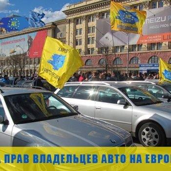 evro-nomera-ili-dostupnaja-rastamozhka-avtomobilej-v-ukraine-q